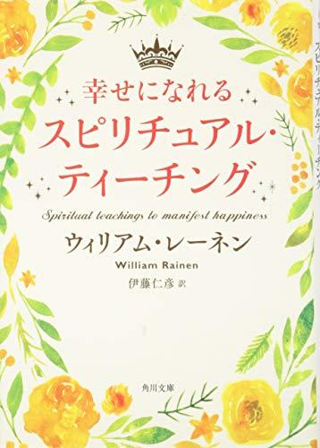 幸せになれるスピリチュアル・ティーチング (角川文庫)の詳細を見る