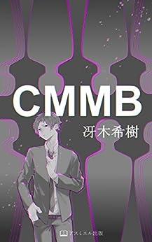 [冴木希樹]のCMMB (アスミエル出版)