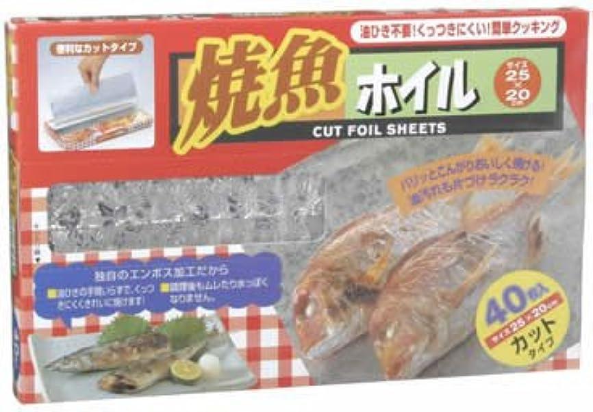 白鳥試験セラフ焼魚ホイル 40枚入