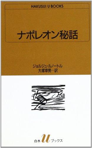 ナポレオン秘話 (白水Uブックス (1012))