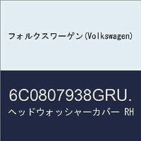 フォルクスワーゲン(Volkswagen) ヘッドウォッシャーカバー RH 6C0807938GRU.