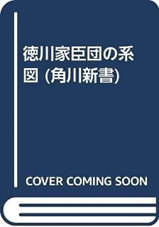 徳川家臣団の系図 (角川新書)