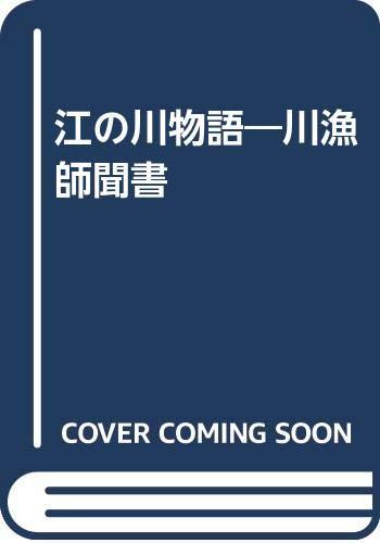『江の川物語―川漁師聞書』のトップ画像