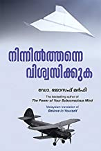 Believe in Yourself (Malayalam) (Malayalam Edition)