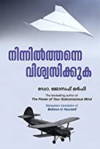 Believe in Yourself (Malayalam) (Malayalam Edition)