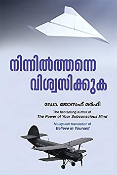 Believe in Yourself (Malayalam) (Malayalam Edition) by [Dr Joseph Murphy, Sreekumar AT]