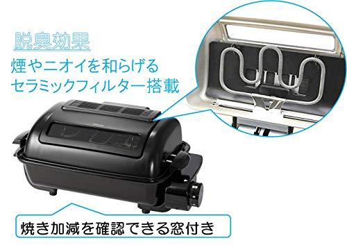 [山善] ワイドグリル フィッシュロースター マットブラック NFR-1100(MB) [メーカー保証1年]