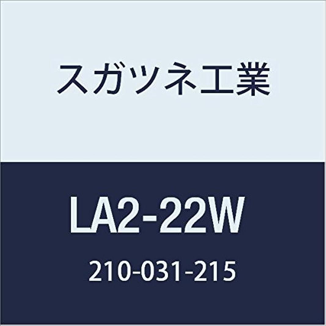 系譜寛容なながらスガツネ工業 止め金具?フック モニターアーム LA2-2型 LA2-22W 1