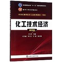 化工技术经济(宋航)(第四版)