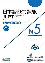 JLPT N5 Study Guide: grammar list & practice test — JLPT Sensei