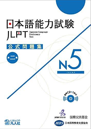 Japanese Language Proficiency Test Practice Questions JLPT N5 NEW EDITION [paperback]