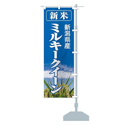 新米・新潟県産・ミルキークイーン のぼり旗 サイズ選べます(コンパクト45x150cm 右チチ)