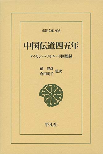 中国伝道四五年: ティモシー・リチャード回想録 (903) (東洋文庫)