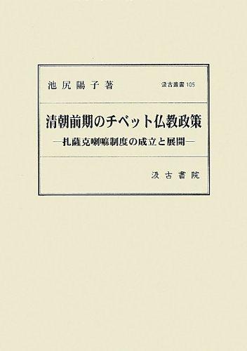 清朝前期のチベット仏教政策―扎薩克喇嘛制度の成立と展開 (汲古叢書)