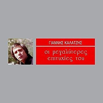 I Megaliteres Epitihies Tou
