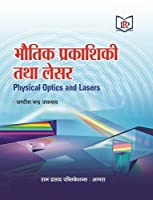 PHYSICAL OPTICS AND LASERS (IN HINDI)