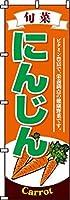 にんじん のぼり旗 0100128IN (ノボリ 旗 のぼり旗 幟)