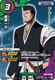 ミラクルバトルカードダス(ミラバト) Jヒーローブースター AS02 黒崎一心 コモン AS02-066