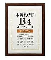 VANJOH 木調賞状額 B4 兼用マット付き ブラウン 105873