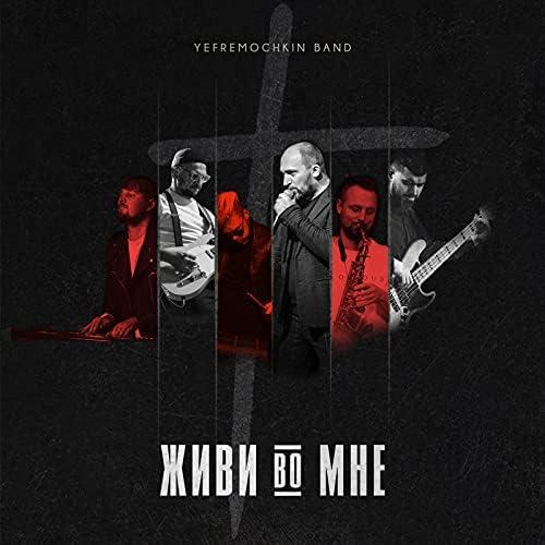 Yefremochkin band & Vitaliy Yefremochkin