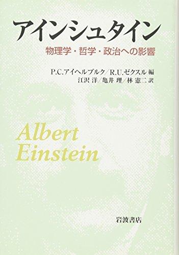 アインシュタイン 物理学・哲学・政治への影響の詳細を見る
