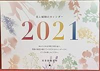 2021年 花と植物のカレンダー 再春館製薬所