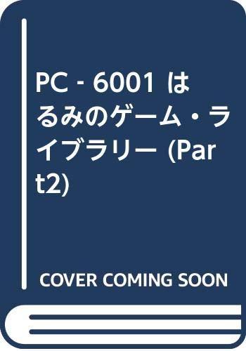 PC‐6001 はるみのゲーム・ライブラリー (Part2) - 高橋 はるみ