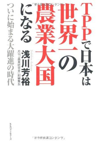 TPPで日本は世界一の農業大国になる