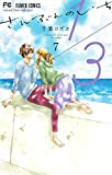 1/3 さんぶんのいち (7) (フラワーコミックス)