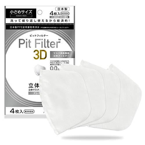 【ノーズマスクピット】2020秋 改良版 3D日本製 高機能 不織布 マスクフィルター 洗える PFE試験証明書取得済み ウイルス 予防 対策 立体 ピットフィルター3D 2タイプ 2サイズ (4枚入り(約1か月分), 小さめサイズ)