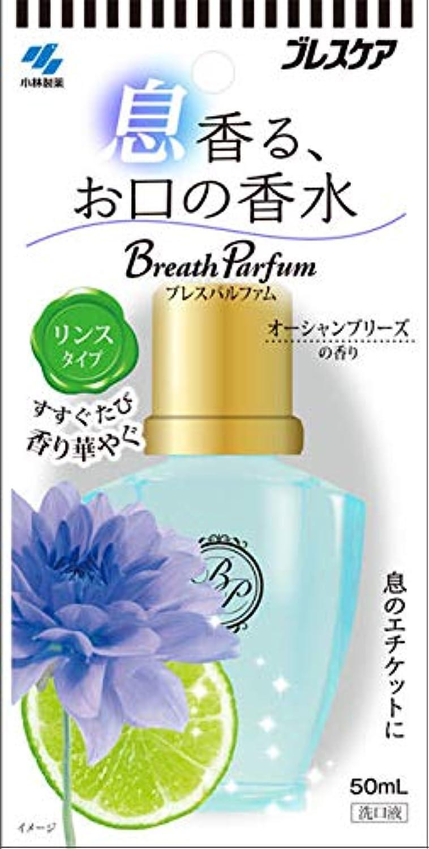 いらいらする拘束約設定【5個セット】ブレスパルファム 息香る お口の香水 マウスウォッシュ オーシャンブリーズの香り 50ml