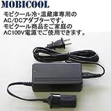 MOBICOOL モビクール冷・温蔵庫専用 AC/DCアダプター MPA-5012