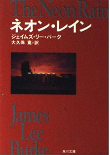 ネオン・レイン (角川文庫)の詳細を見る