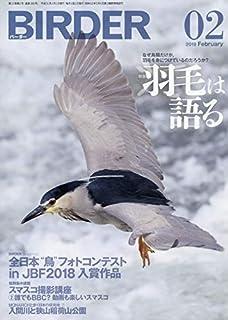 BIRDER(バーダー)2019年2月号 羽毛は語る