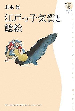 江戸っ子気質と鯰絵 (角川学芸ブックス)