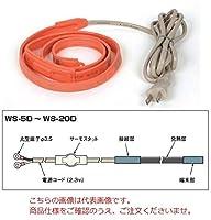 八光 水道凍結防止用ヒーター WS-20D 14160500 (金属配管用)