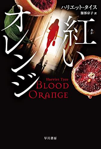 【紅/あか】いオレンジ (ハヤカワ・ミステリ文庫)