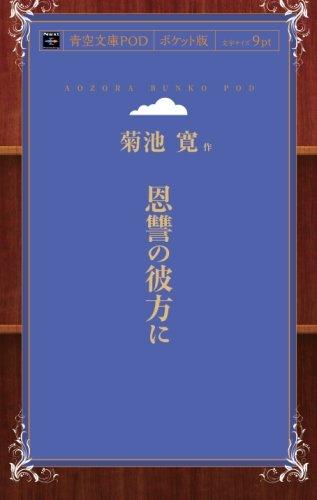 恩讐の彼方に (青空文庫POD(ポケット版))