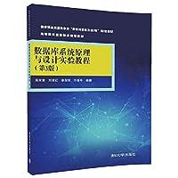 数据库系统原理与设计实验教程(第3版)