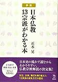 詳説 日本仏教13宗派がわかる本 (The New Fifties)