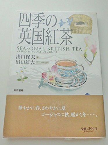 四季の英国紅茶 (東書選書 77)の詳細を見る
