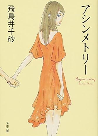 アシンメトリー (角川文庫)
