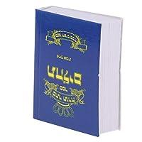 1/6スケール ミニ版 聖書ブックモデル ドールハウス ミニチュア装飾 4色 - ブルー
