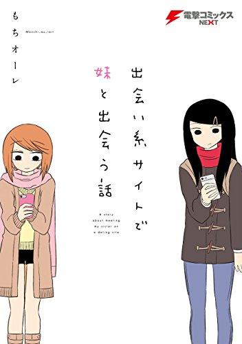 出会い系サイトで妹と出会う話 (電撃コミックスNEXT)