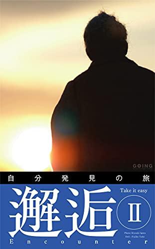 邂逅 Ⅱ: Take it easy (GOING)