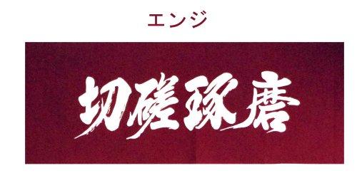 剣道用品 剣道手拭 手拭 手ぬぐい 面タオル 面下 てぬぐい、切磋琢磨(エンジ)ほか色々な手拭が種類豊富な武道具ショップです。