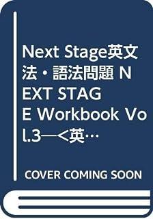 Next Stage英文法・語法問題 NEXT STAGE Workbook Vol.3―<英文法・語法完全定着>書き込み練習帳