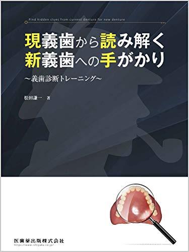 現義歯から読み解く新義歯への手がかり