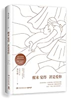 I Wake Up to Love You (Chinese Edition)