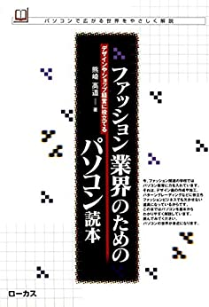 [熊崎高道]のファッション業界のためのパソコン読本